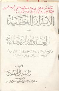 asrorul khofiyyah7